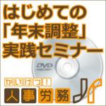 seminar_dvd01