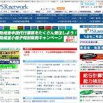 開業/勤務社会保険労務士向けポータルサイト「PSR network』