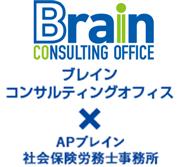 ブレインコンサルティングオフィス APブレイン社会保険労務士事務所