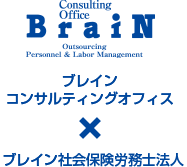 ブレインコンサルティングオフィス ブレイン社会保険労務士法人